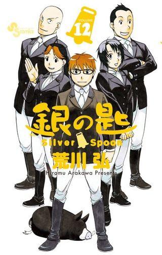 [MANGA/ANIME] Silver Spoon AHR0cCUzQSUyRiUyRjM4Lm1lZGlhLnR1bWJsci5jb20lMkY0YzJmMmVkNDFlYWZhZTM0YmJhNGUzZGU4NjZjYzljMyUyRnR1bWJscl9uOWJjcHBGY1FLMXJlanc1NG8xXzUwMC5qcGc=