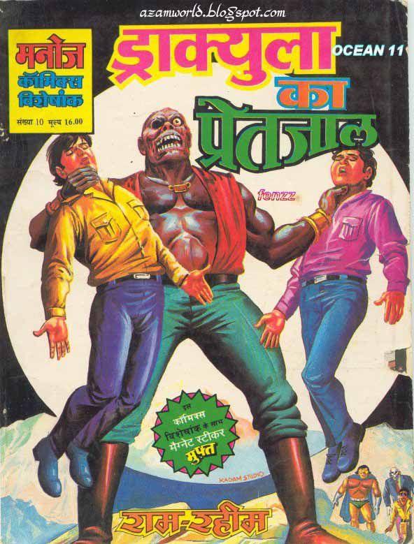 Free Download Dracula Ka Pretjaal Ram Rahim Multi Starrer Hindi