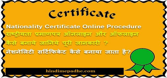 How To Apply Online For Indian Nationality Certificate In